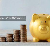 ข้อดีของกองทุนไทยที่มือใหม่ควรรู้